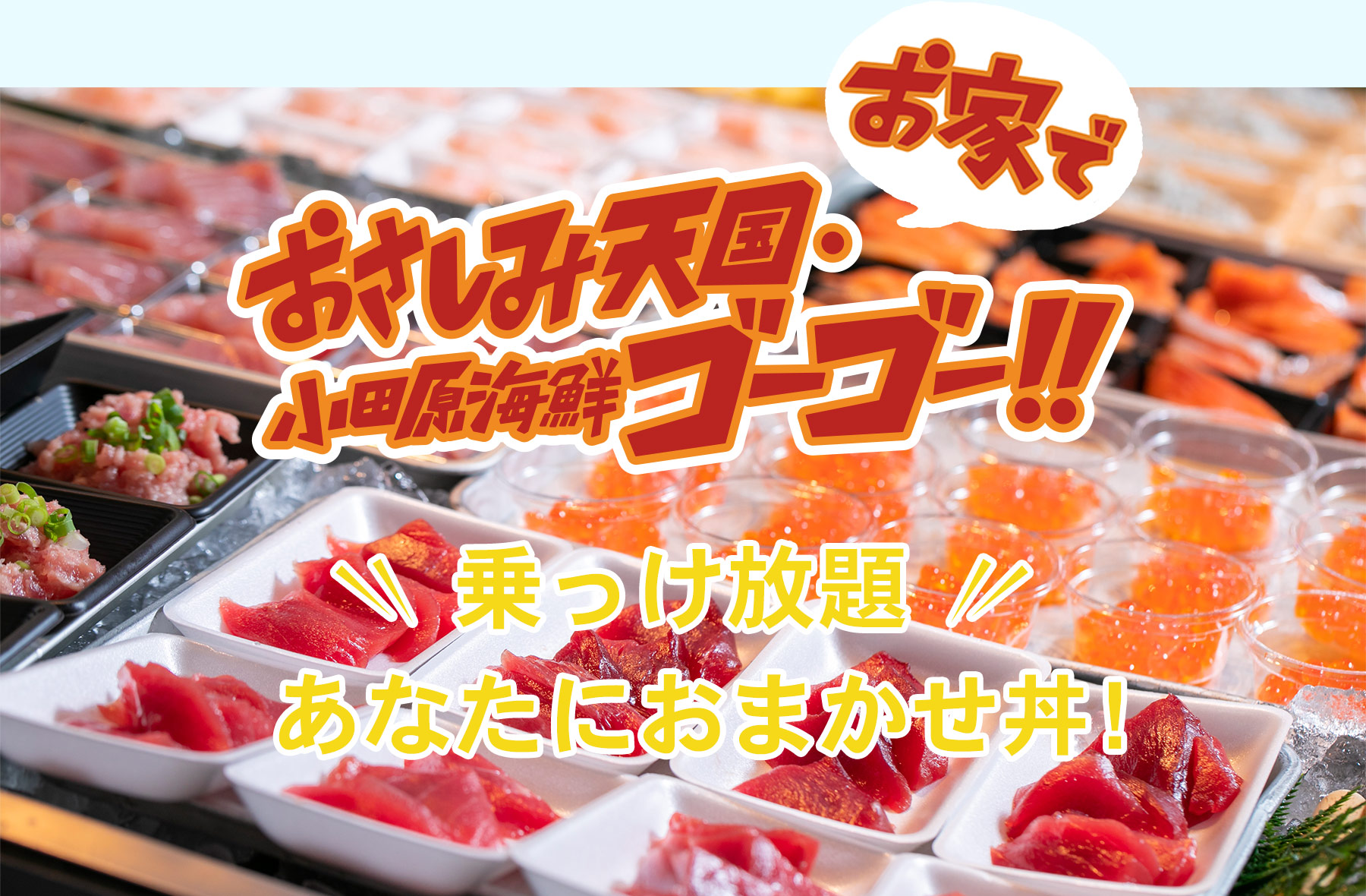 漁港 の 駅 totoco 小田原